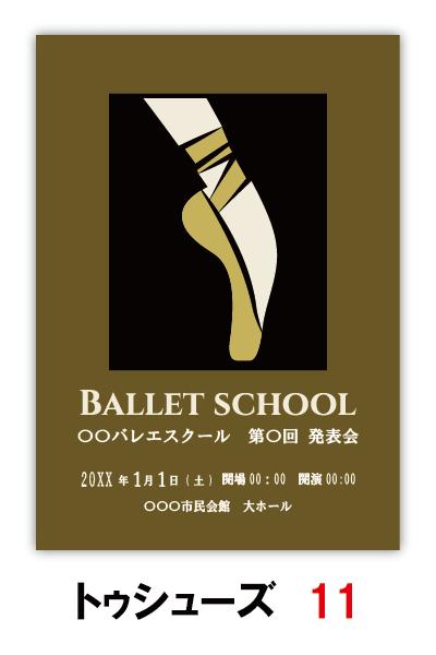 トゥシューズ11|バレエ発表会のプログラムのデザインはムースタジオ