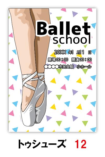 トゥシューズ12|バレエ発表会のプログラムのデザインはムースタジオ