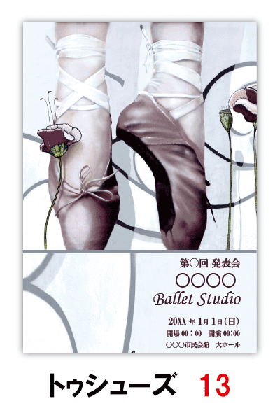 トゥシューズ13|バレエ発表会のプログラムのデザインはムースタジオ