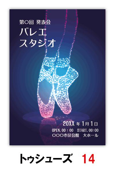 トゥシューズ14|バレエ発表会のプログラムのデザインはムースタジオ