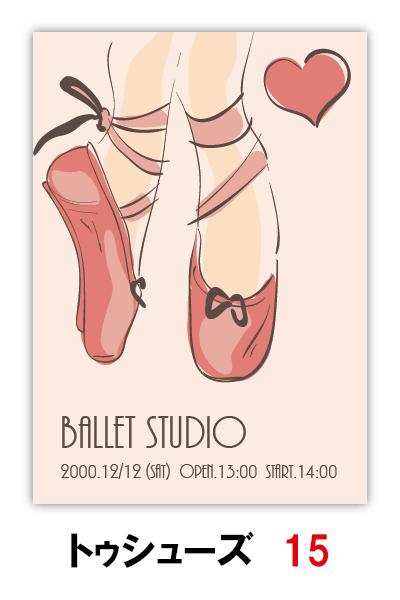 トゥシューズ15|バレエ発表会のプログラムのデザインはムースタジオ