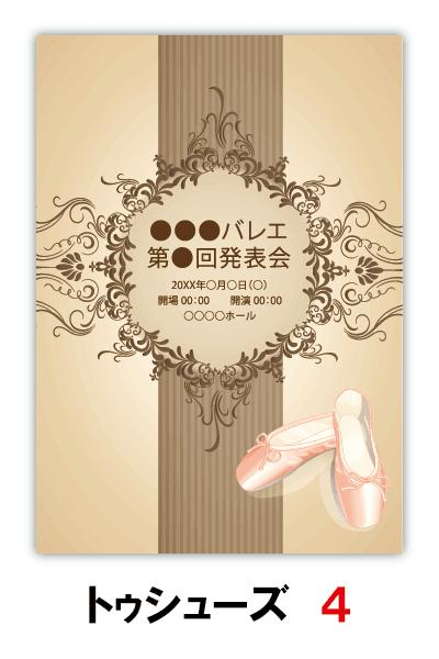 トゥシューズ4|バレエ発表会のプログラムのデザインはムースタジオ