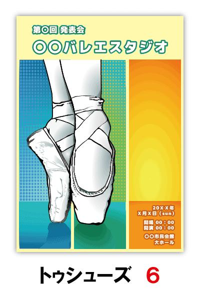 トゥシューズ6|バレエ発表会のプログラムのデザインはムースタジオ