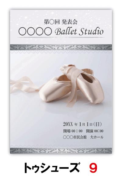 トゥシューズ9|バレエ発表会のプログラムのデザインはムースタジオ
